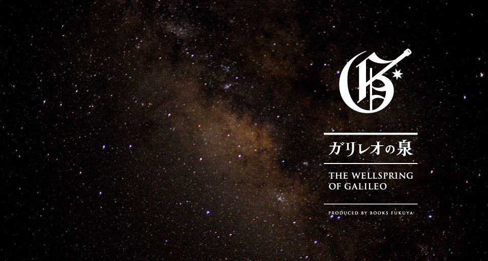 THE WELLSPRING OF GALILEO